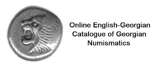 Online English-Georgian Catalogue of Georgian Numismatics